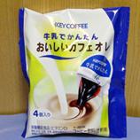 コーヒーポーション KEYCOFFEE 45.jpg