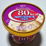 アイス グリコカロリーコントロール2 45.jpg