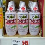オリゴ糖 北海道てんさいオリゴ 45.jpg