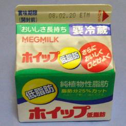 クリーム 低脂肪ホイップクリームMEGMILK 70 8.9x8.9.jpg