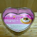 ケーキ型ハート(大) 45.jpg