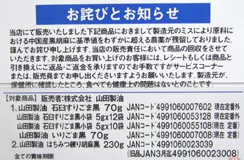 ゴマ 残留農薬 山田製油 70 12.7x.jpg