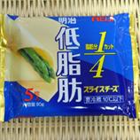 チーズ 明治低脂肪スライスチーズ 45.jpg