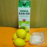 ホワイトリカー・レモン・氷砂糖 45.jpg