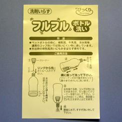 ボトル洗い フルフル サンコー説明書 70 8.9x.jpg
