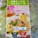 ミニストップ 4種チーズのカルボナーラ1 398円307kcal310g 35 8.9x*.jpg