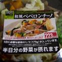 ミニストップ 野菜の和風ペペロンチーノ2 398円新日本通商223kcal 35 8.9x.jpg