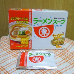 ラーメンスープ 70 8.9x8.9.jpg