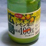レモン果汁ストレート広島県産 45.jpg