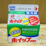 低脂肪ホイップクリーム 45.jpg