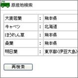原産地検索 45 8.9x.jpg