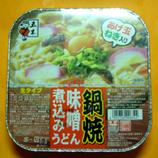 味噌煮込みうどん 45.jpg