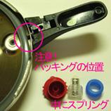 圧力鍋 重要ポイント 45.jpg