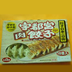宇都宮肉餃子 70.jpg