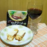 明治フロマージュとワイン 45 8.9x.jpg