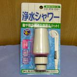 浄水シャワー KVK・MYM・ガスター 45 8.9x.jpg