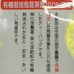 茶 有機栽培烏龍茶2 あさみや 70 8.9x.jpg
