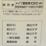 茶 烏龍茶裏 MEIWA 45 8.9x.jpg