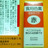 食用色素2*45jpg.jpg